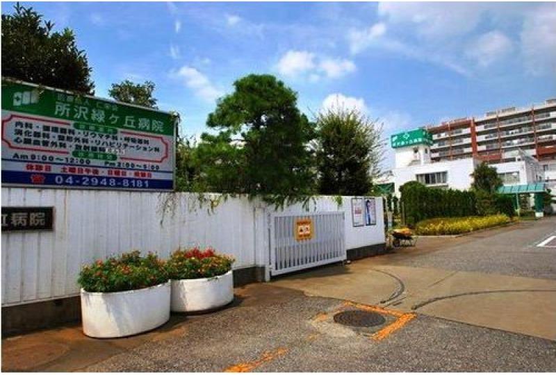 【病院】医療法人仁栄会所沢緑ケ丘病院 約1000m (徒歩13分)