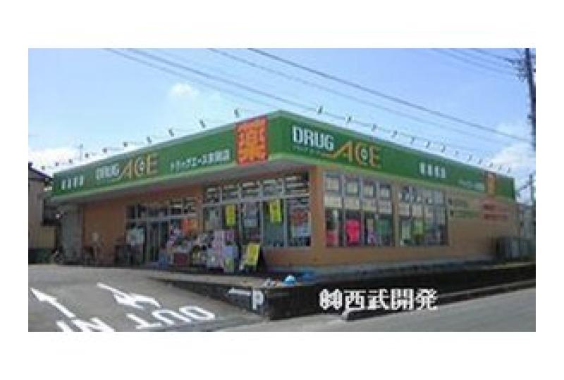 【ドラッグストア】ドラッグエース宗岡店 約650m (徒歩9分)