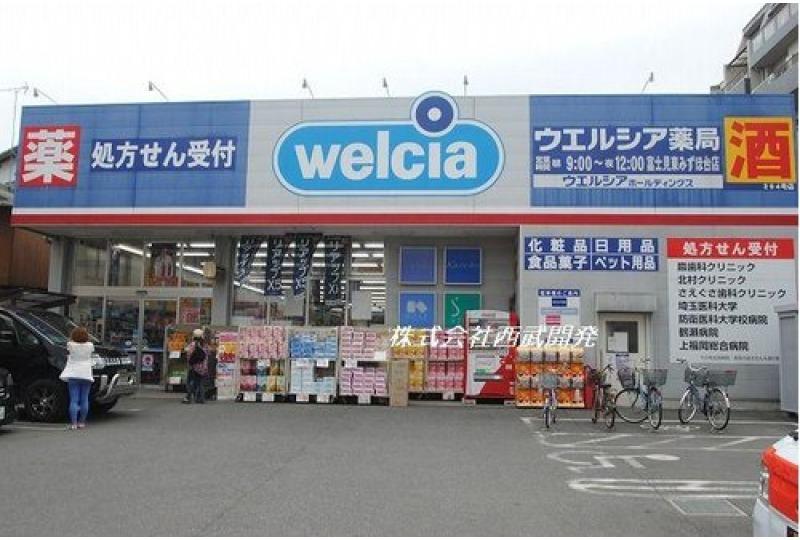 【ドラッグストア】ウエルシア富士見東みずほ台店 約1059m (徒歩14分)