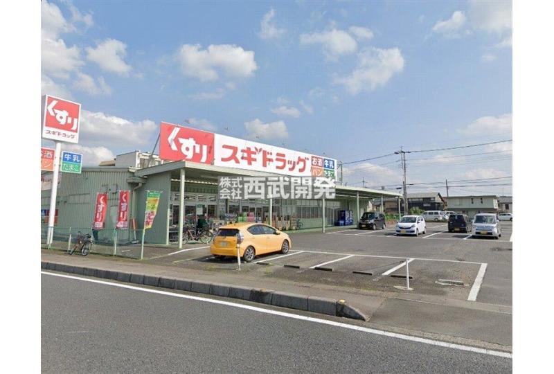 【ドラッグストア】スギドラッグ飯能店 約700m (徒歩9分)