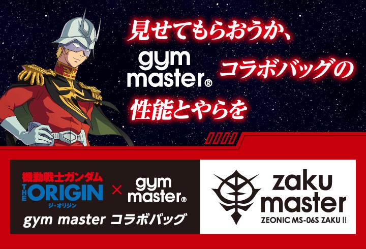 機動戦士ガンダム THE ORIGIN ジ・オリジン × gym master gym master コラボバッグ zaku master