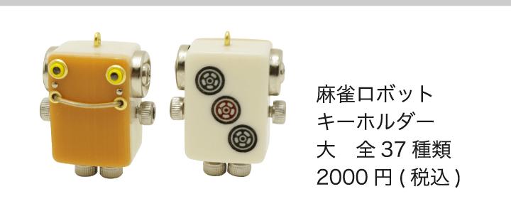 麻雀ロボットキーホルダー大 全41種類 2000円(税込)