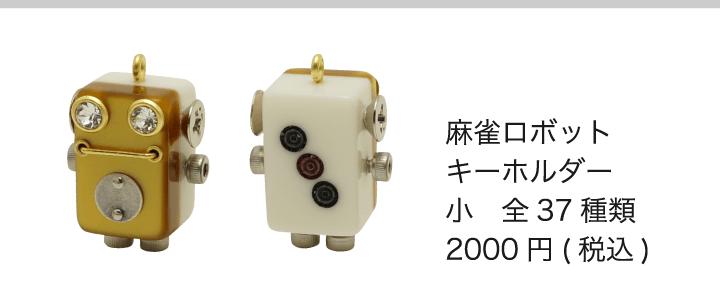 麻雀ロボットキーホルダー小 全41種類 2000円(税込)