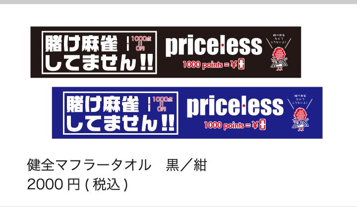 健全マフラータオル 黒/紺 2000円(税込)