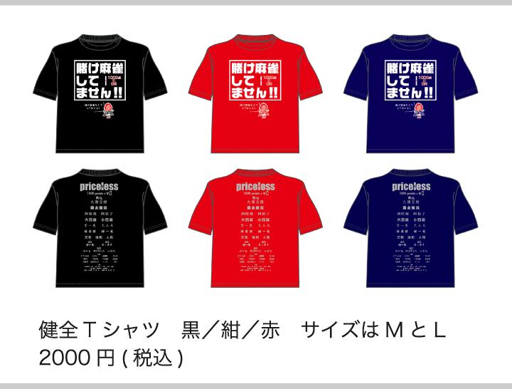 健全Tシャツ 黒/紺/赤 サイズはMとL 2000円(税込)