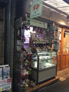 coco's sweets2 | Fanimal(ファニマル)