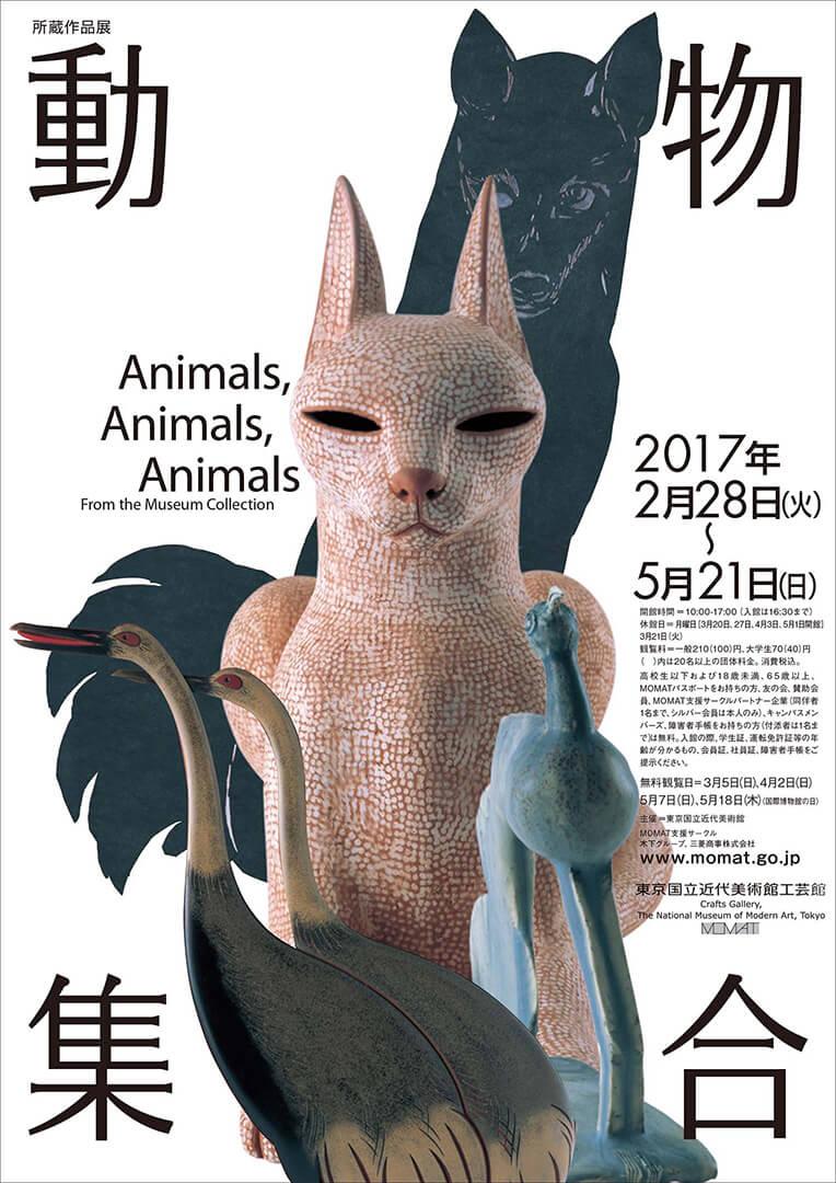 「動物集合」展チラシ