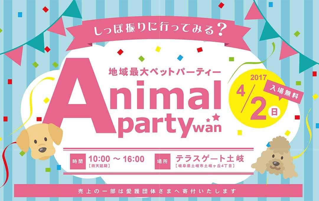 Animal Party Wan 「しっぽ振りに行ってみる?」イベント