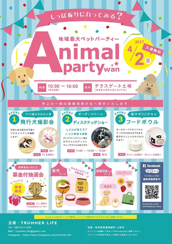 Animal Party Wan 「しっぽ振りに行ってみる?」チラシ