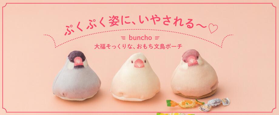 「おもち文鳥のふかふかミニポーチ」がフェリシモから新登場! | Fanimal(ファニマル)