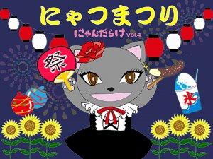 にゃんだらけVol.4-1 | Fanimal(ファニマル)
