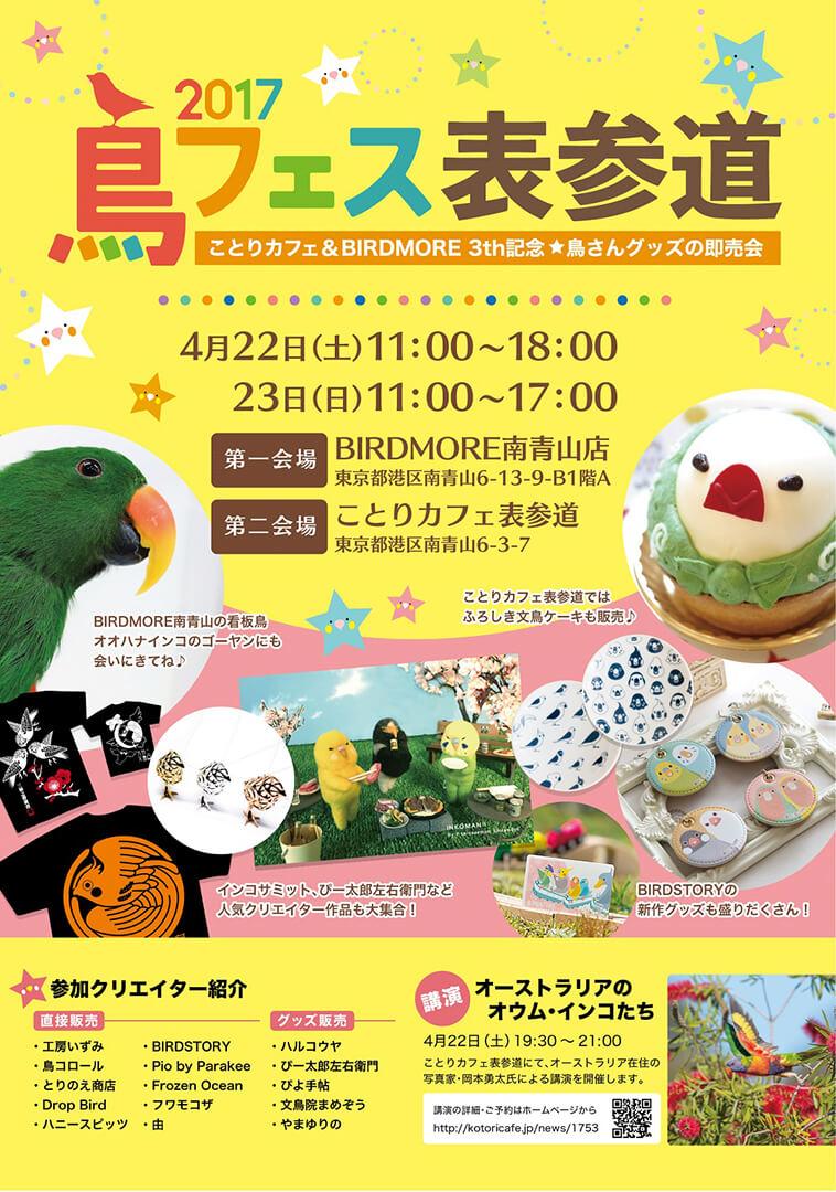 3周年の「ことりカフェ表参道」で「鳥フェス」開催♪ | Fanimal(ファニマル)
