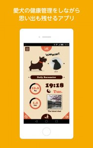 「ペットの体重カレンダー〜Fanimalアプリ」~大切な家族の健康を守って迷子もなくす無料配信開始 | Fanimal(ファニマル)