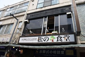 高円寺 OUTDOOR STYLE KITCHEN 松の木食堂 高円寺店