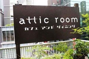 attic room 五味美貴子さんインタビュー