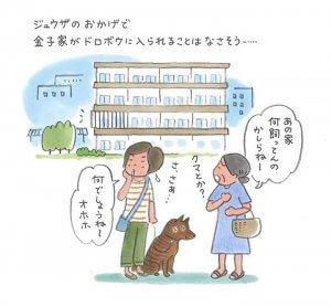 ジュウザ事件簿 雷/後編