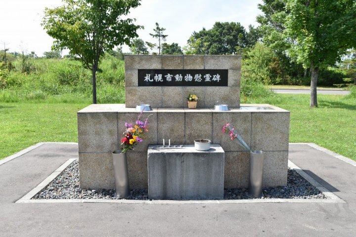 札幌市動物管理センター
