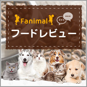 Fanimalフードレビュー