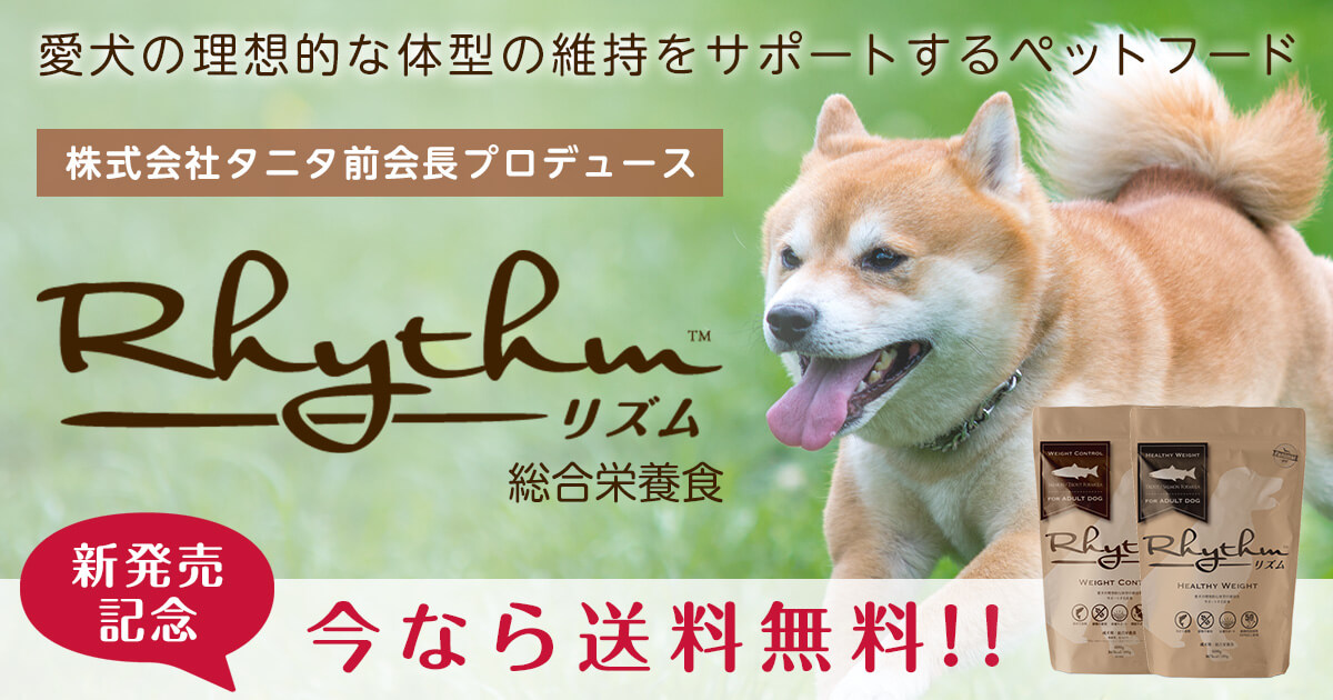 愛犬の理想的な体型の維持をサポートするペットフードRhythm