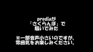 133401-predia_150126_sawaidemita