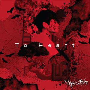 139931-toheart_typea_jake