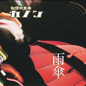 169134-kanon_tsujo
