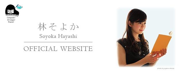1638294-hayashi-soyoka_top_s