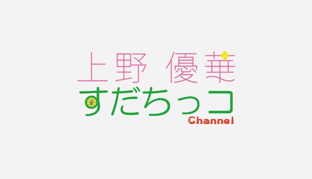 4110569-yuuka-ueno_2016-06-06_sc_vol3_free