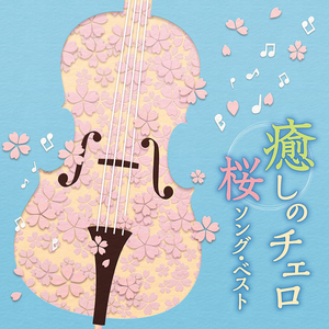 4117727-sakura-cello_