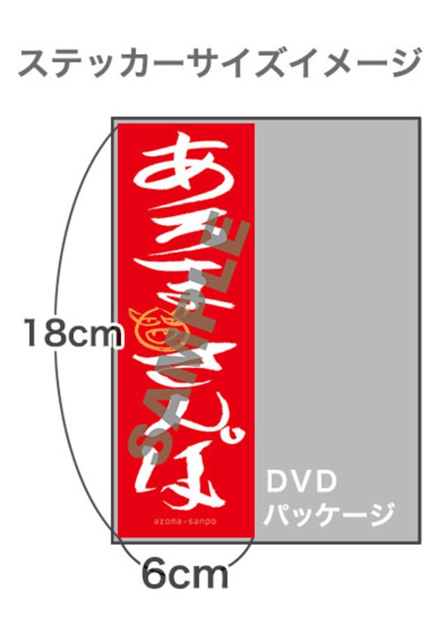 4122463-tokuten_sticker_size_sample