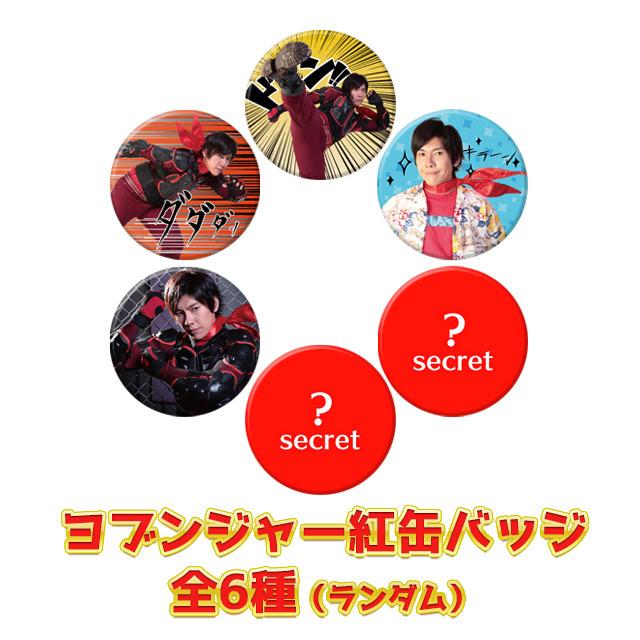 4130046-yobunja-badge_vol1