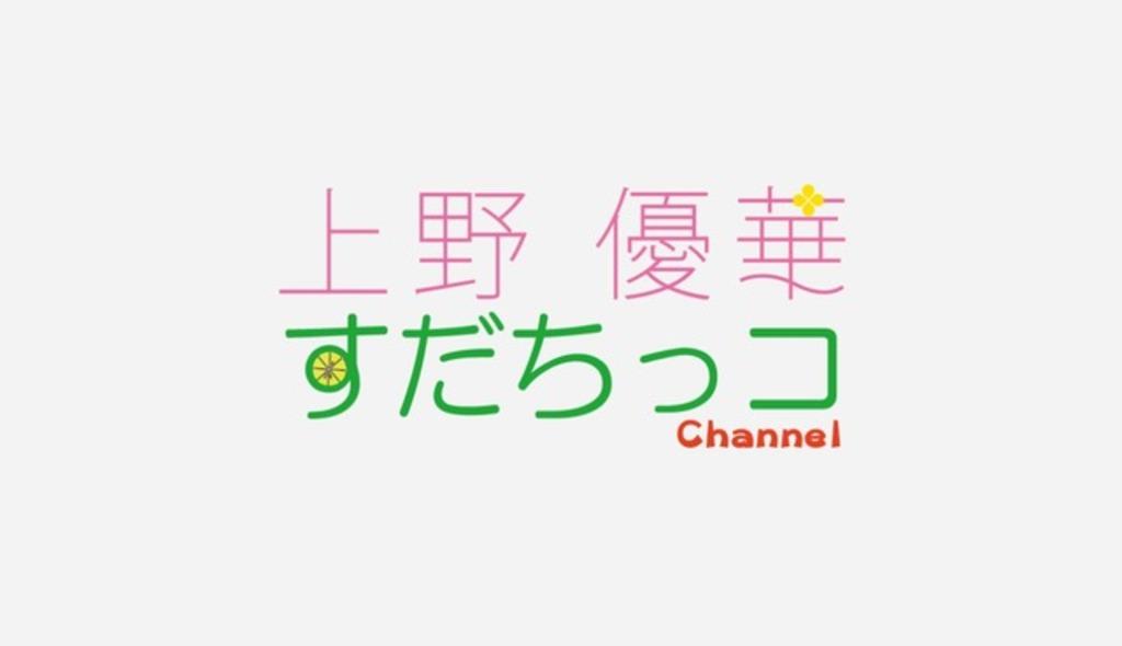 4135272-4110568-yuuka-ueno_2016-06-06_sc_vol3_free