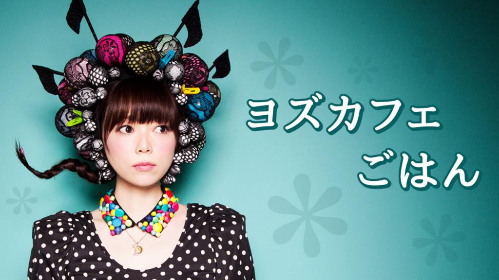 4155379-yozuca_radio_pic