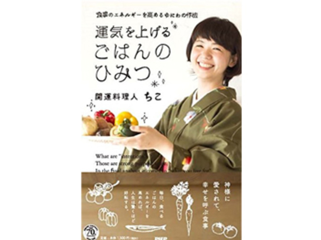 4159681-chiko_re