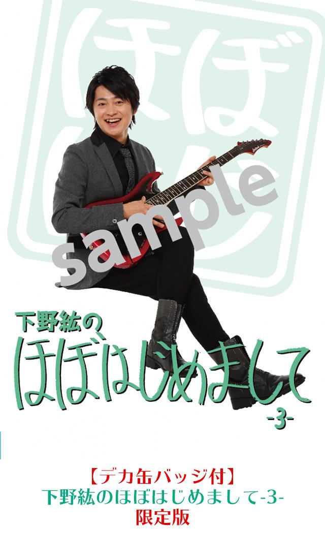 4161203-dvd_hobohaji_03_gentei