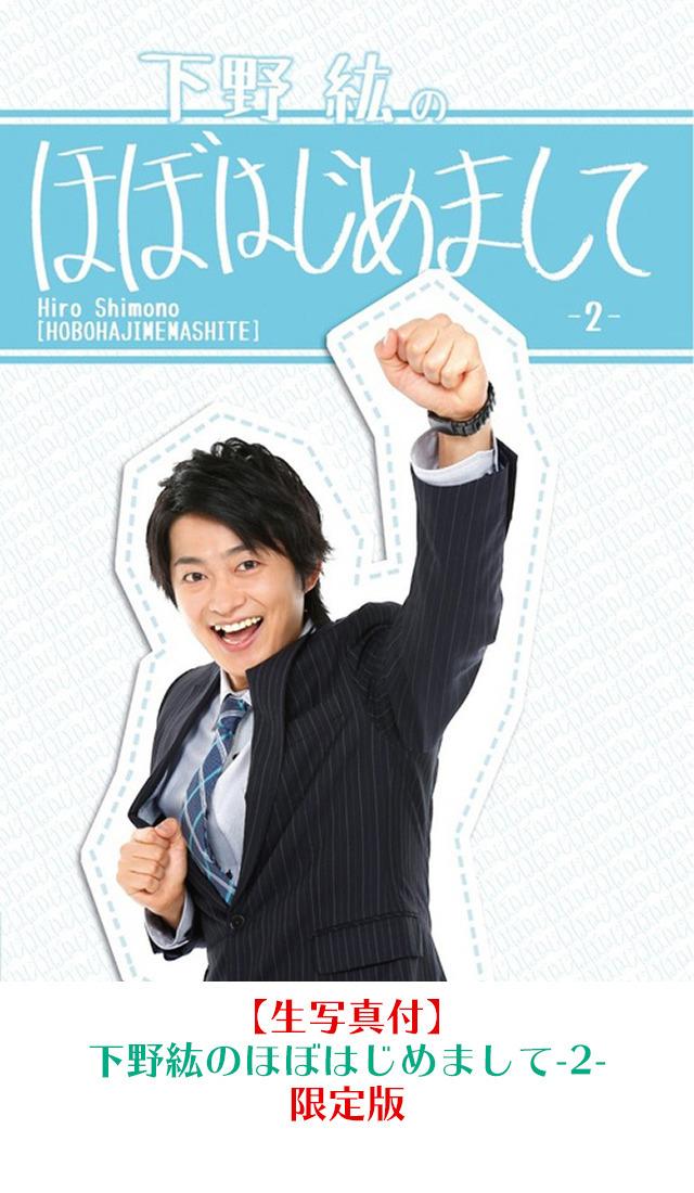 4161215-dvd_hobohaji_02_gentei