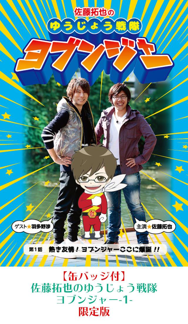 4161265-dvd_yobunja_gentei