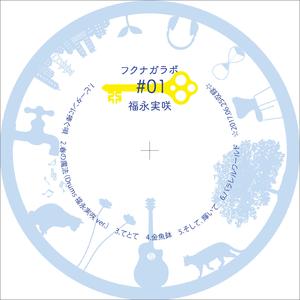 4172002-36467-label_fukunagalabo201706