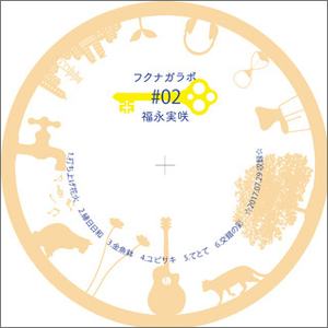4172014-37639-fukurabo-_2_2