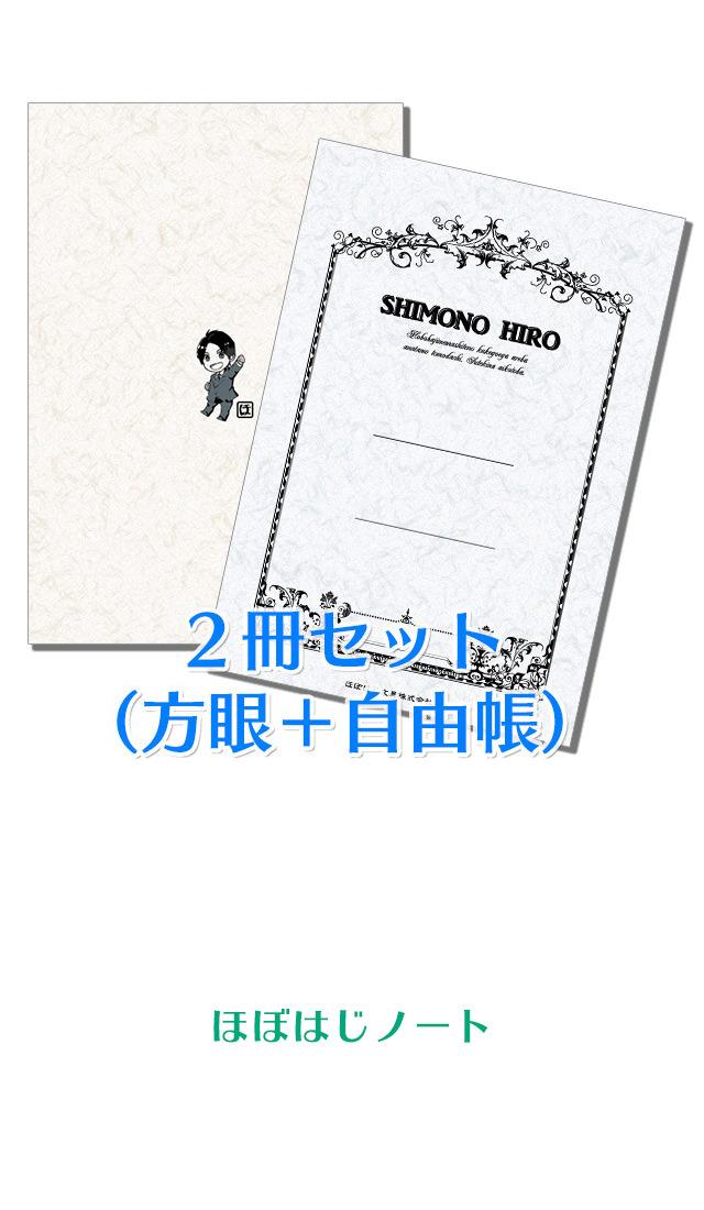 4180517-goodshobohaji_note