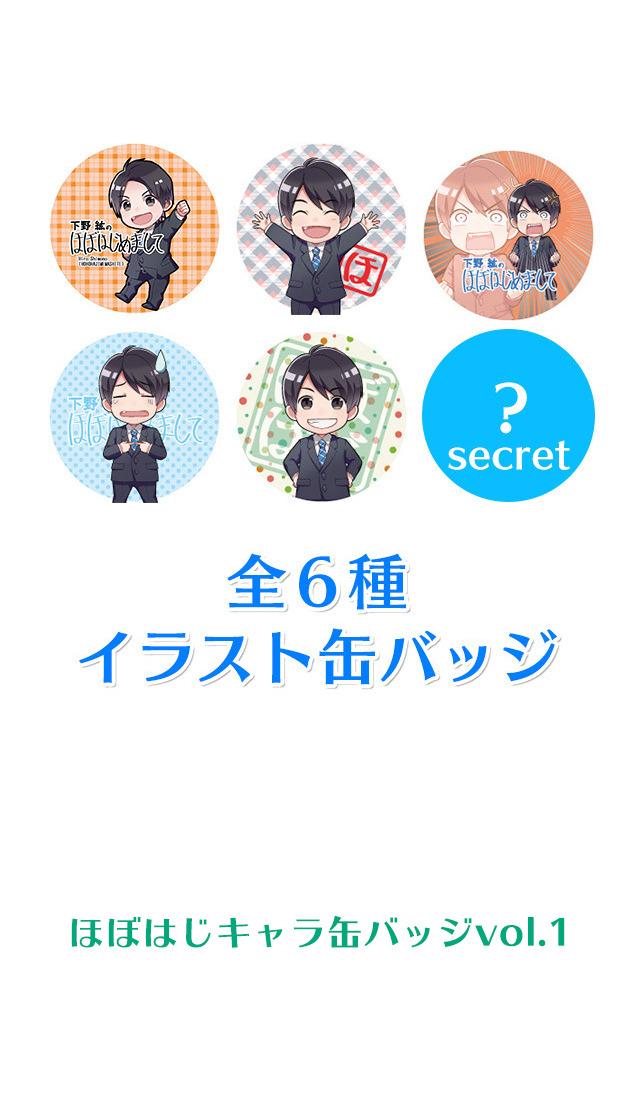 4180538-goodshobohaji_chara