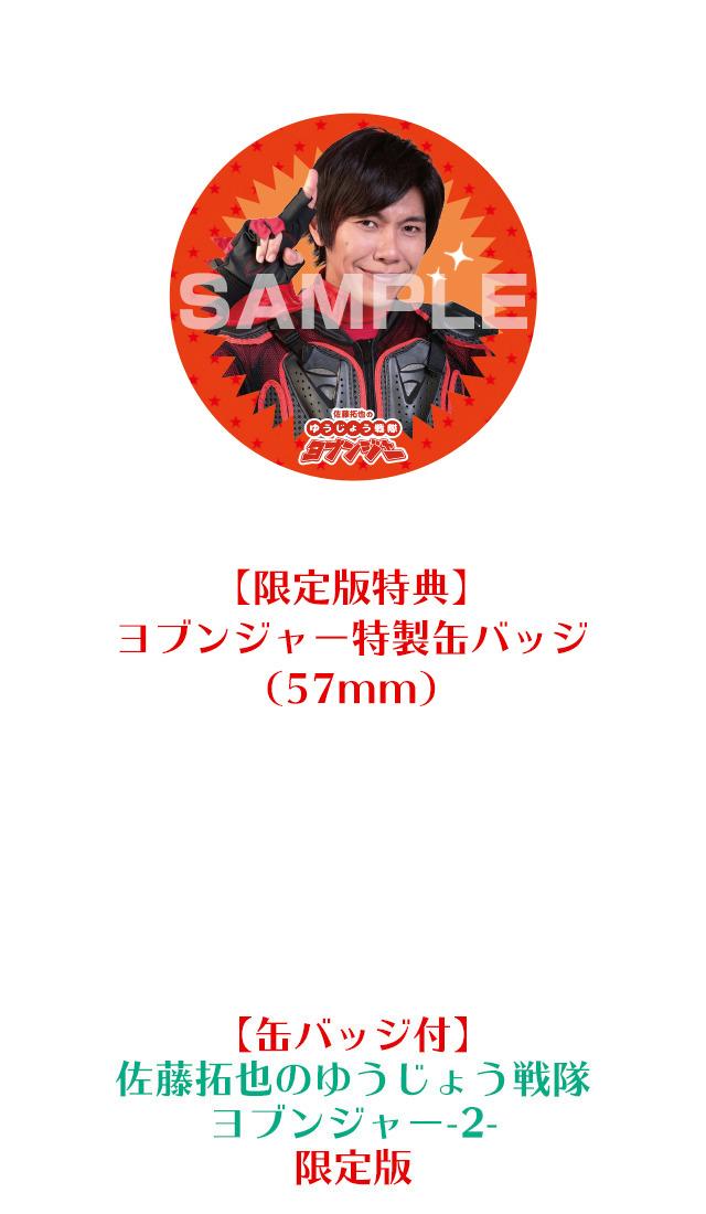 4182057-yobunja2_gentei_goods