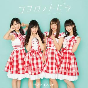 4197152-sakuyakonohana-kokoronotobira-d