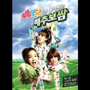 4207750-2nd_mini_album