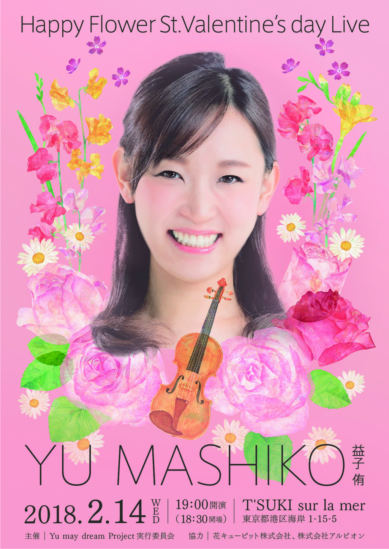 4210550-yumashiko_180214_omote