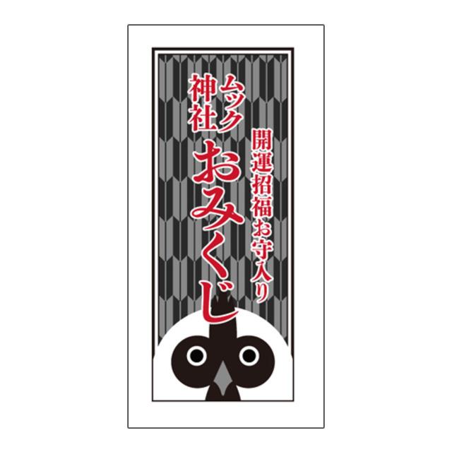 4219479-goods_omikuji_2017l