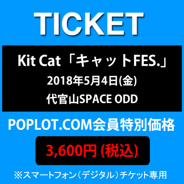 4228671-ticket_base_20180406_kitcat0504