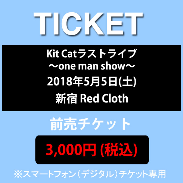 4233241-ticket_base_20180419_kitcat