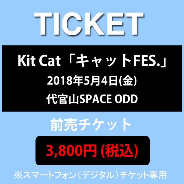 4233268-ticket_base_20180406_kitcat