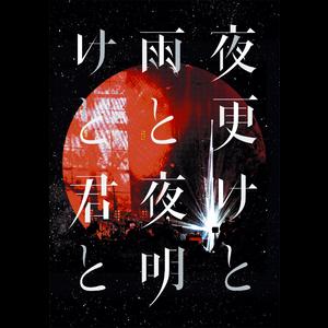 4239430-sid_budokan_tsujo_jk02